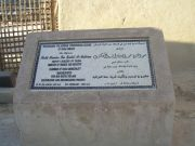 Old Hatta Village official opening plaque